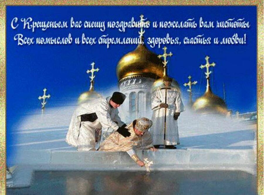 Красивые поздравления с крещением с картинками