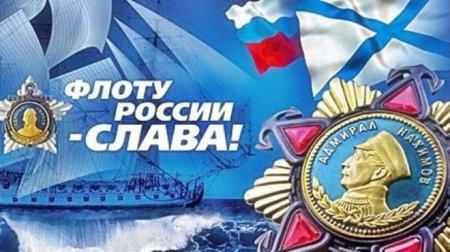 С днем военно морского флота России