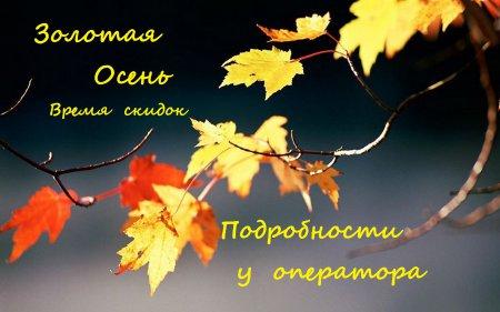 Наступает зотолая осень!