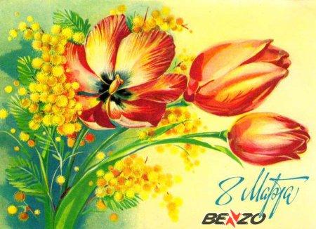 Сеть АЗС BENZO поздравляет с 8 марта!